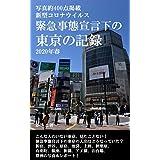 写真で見る新型コロナウイルス緊急事態宣言下の東京の記録〜2020年春