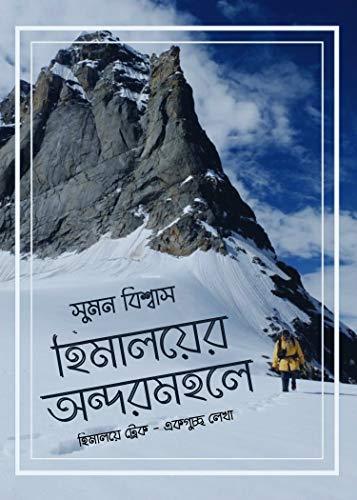 হিমালয়ের অন্দরমহলে : Himalayer Andarmahale