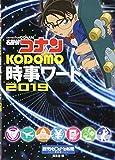名探偵コナン KODOMO時事ワード2019