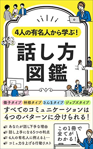 4人の有名人から学ぶ!話し方図鑑 〜プロコーチが教えるコミュニケーション術〜