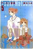 デーモン聖典(サクリード) 5 (白泉社文庫)
