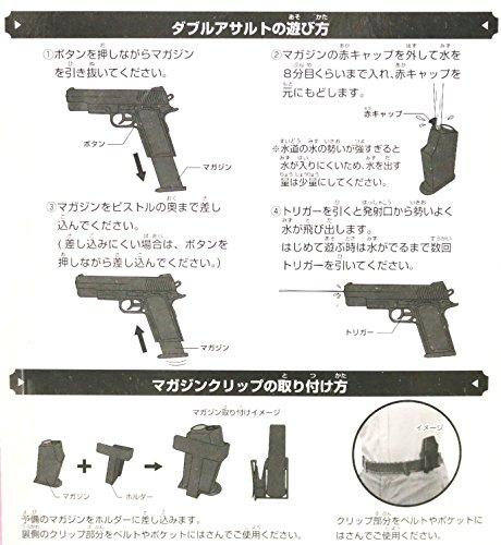 池田工業社『水ピストルダブルアサルトマガジンクリップ付(000013530)』