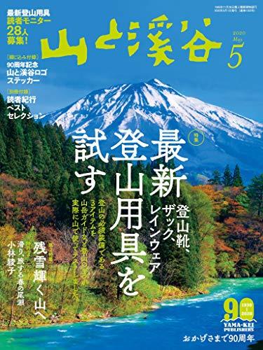 山と溪谷 2020年 5月号 [雑誌]