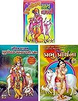Purushotam Mahatmya ni Katha and Purushotam Sahastra Namavali with Prabhu Prarthana Set of 3 books Illustrated Easy Gujarati Language
