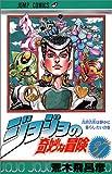 ジョジョの奇妙な冒険 37 (ジャンプコミックス)