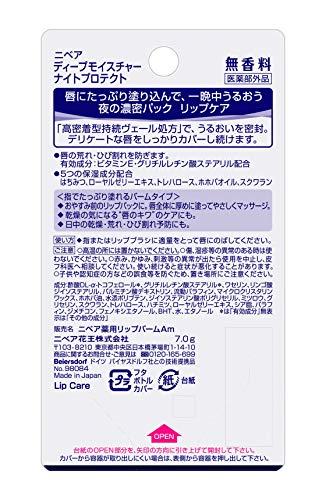 ニベアディープモイスチャーナイトP無香料リップクリーム7g
