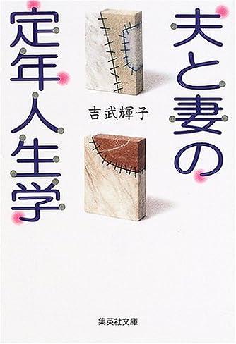 夫と妻の定年人生学 (集英社文庫)
