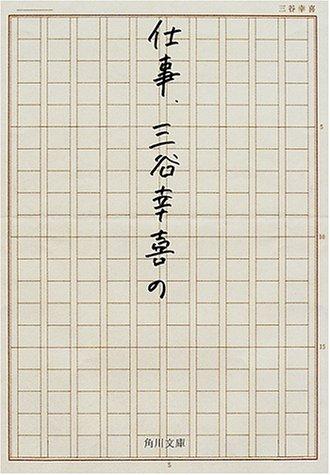 仕事、三谷幸喜の (角川文庫)