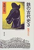 鉄の古代史〈3〉騎馬文化