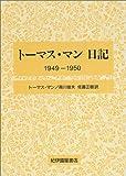 トーマス・マン日記 1949‐1950