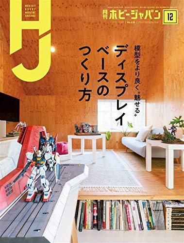 月刊ホビージャパン2020年12月号 [雑誌]