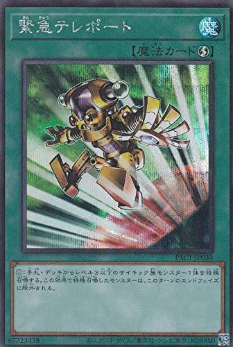 遊戯王 PAC1-JP039 緊急テレポート (日本語版 シークレットレア) PRISMATIC ART COLLECTION