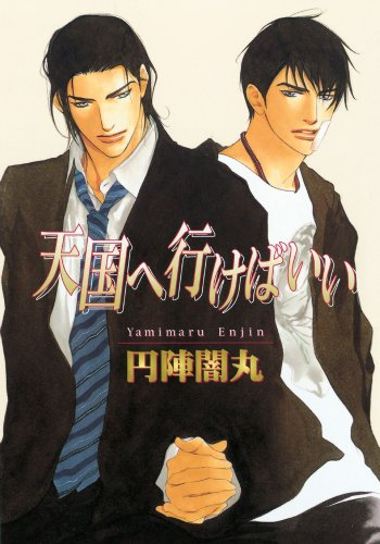 The Way to Heaven: Yaoi Manga