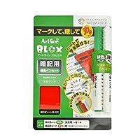 BLOX 暗記用 緑色ペンセット