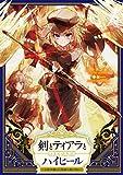 剣とティアラとハイヒール~公爵令嬢には英雄の魂が宿る~ ライトノベル 1-2巻セット
