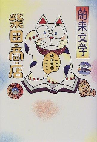 舶来文学 柴田商店―国産品もあります