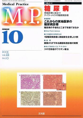 M.P. (メディカル プラクティス) 2005年10月号 糖尿病 Vol.22 No.10の詳細を見る