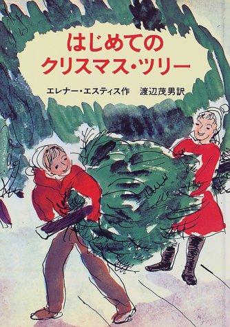 はじめてのクリスマス・ツリー