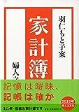羽仁もと子案家計簿 2015年版