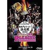 ボウリング革命 P★LEAGUE オフィシャルDVD VOL.15