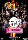 ボウリング革命 P★LEAGUE オフィシャルDVD VOL.15 オールシングルス...[DVD]