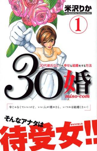30婚 miso‐com(1) (KC KISS)