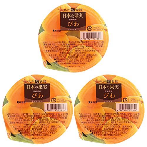【九州旬食館】 日本の果実 お試しセット 長崎県産 びわ ゼリー 155g× 3個 詰め合わせ セット ギフト
