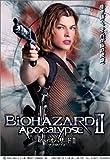 バイオハザード II アポカリプス デラックス・コレクターズ・エディション [DVD]