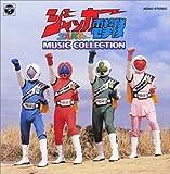 amazon.co.jp 〈ANIMEX 1200シリーズ〉 (38) ジャッカー電撃隊 MUSIC COLLECTION (限定盤)