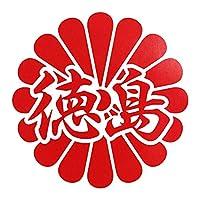 菊花紋章 徳島 カッティングステッカー 幅15cm x 高さ15cm レッド