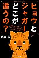 ヒョウとジャガーどこが違うの? 動物、国、食べ物・・・・・・「似ているけど違うもの」をわかりやすく解説!
