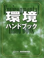 環境ハンドブック