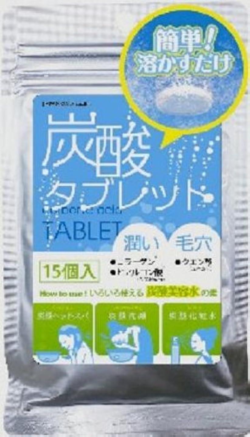 炭酸タブレット(N)単品