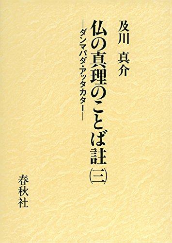 Mirror PDF: 仏の真理のことば註(三): ダンマパダ・アッタカター