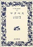 マクベス (ワイド版岩波文庫)
