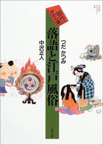 競作かわら版 落語と江戸風俗 (江戸東京ライブラリー)