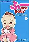 ふーare you! 1 (まんがタイムコミックス)