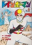 レインボーマン 1 (St comics)