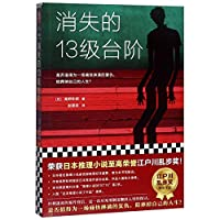 13 Steps (Chinese Edition)