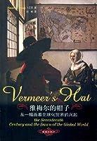 维梅尔的帽子——从一幅画看全球化贸易的兴起
