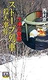 十津川警部 ストーブ列車殺人事件 (双葉ノベルス)