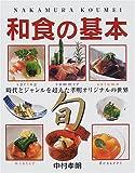 中村孝明 和食の基本―基本から季節の料理、デザートまで