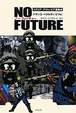 NO FUTURE―イタリア・アウトノミア運動史