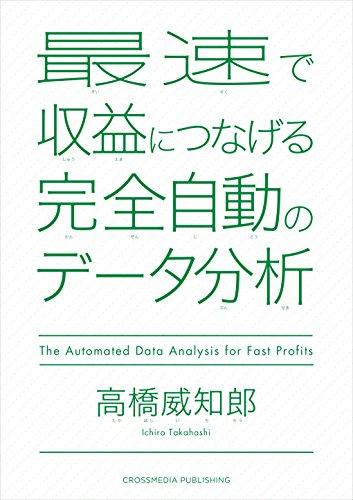 最速で収益につなげる完全自動のデータ分析