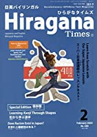 Hiragana Times 2020年 02 月号 [雑誌]