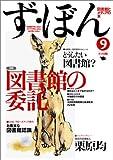 ず・ぼん―図書館とメディアの本 (9)    図書館の委託