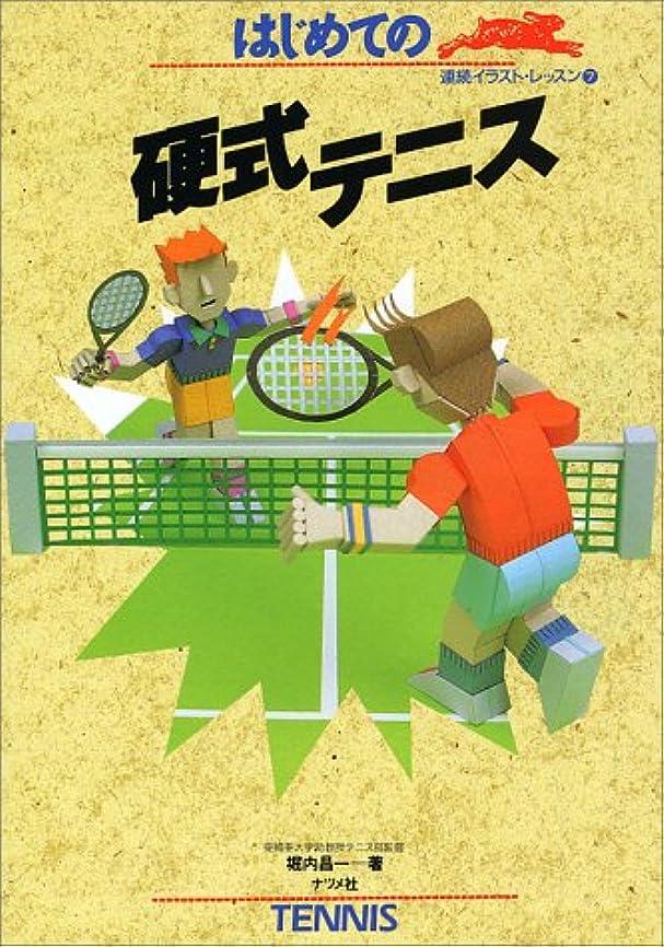 トラフサンドイッチ劣るはじめての硬式テニス (連続イラスト?レッスンシリーズ)