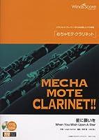 管楽器ソロ楽譜 めちゃモテクラリネット 星に願いを 模範演奏・カラオケCD付 (WMC-11-002)