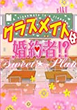 クラスメイトは婚約者!?―Sweet☆Plan (ケータイ小説文庫―野いちご)