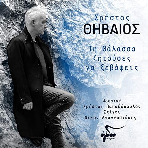 Christos Thivaios & Christos Papadopoulos
